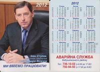 Отдается в дар Политический календарик