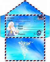 Отдается в дар Зимний конверт-сюрприз
