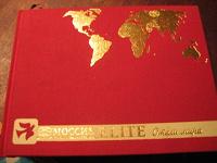 Отдается в дар книга «Отели мира»