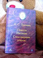 Отдается в дар Книга Тургенева