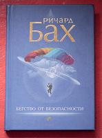 Отдается в дар Книжка
