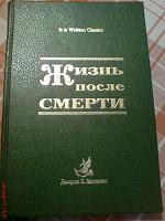 Отдается в дар Книга жизнь после смерти