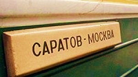Отдается в дар Саратов-Москва-Саратов (курьер)