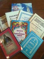 Отдается в дар Религиозная литература.