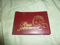 Отдается в дар Советский альбом для фоток