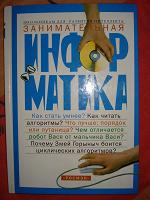 Отдается в дар Книга по информатике