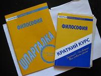 Отдается в дар книжка и шпаргалки по философии