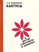 Отдается в дар Книга «Кактусы и другие суккуленты в комнатах»