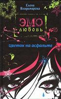Отдается в дар Книжка «Цветок на асфальте» из серии эмо-любовь