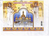 Отдается в дар Блок Михайлівський Золотоверхий монастир. 900 років