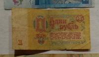 Отдается в дар Старые бумажные деньги