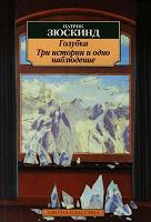 Отдается в дар Книга Патрика Зюскинда