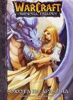 Отдается в дар Манга WarCraft the sunwell trilogy. Охота на дракона. 1 том.