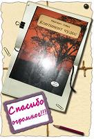 Отдается в дар Книга Маграрет Лейрд «Континент чудес»