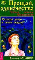 Отдается в дар Алексей Алнашев «Прощай Одиночество»