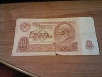 Отдается в дар 10 рублей 1961