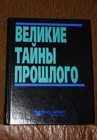 Отдается в дар Книга «Великие тайны прошлого»