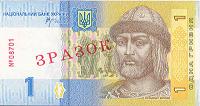 Отдается в дар Банкнота коллекционерам (1 Гривна)