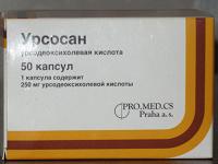 Отдается в дар лекарство Урсосан