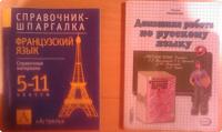 Отдается в дар Решебник по русскому, 9кл; шпаргалка по французскому