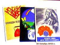 Отдается в дар Календарики советские