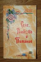 Отдается в дар Книга «Секс, любовь и питание» Бернар Йенсен