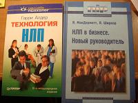 Отдается в дар Книги по NLP