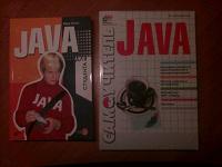 Отдается в дар Книги для обучения (Java, ПДД)