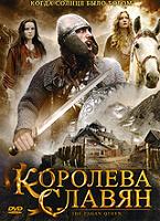Отдается в дар ДВД фильм «Королева славян»