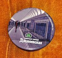 Отдается в дар Значок с изображением станции метро Достоевская
