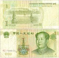 Отдается в дар 1 юань Китай
