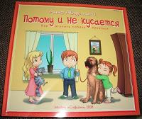 Отдается в дар Книга начинающим собаководам