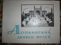 Отдается в дар Алупкинский музей