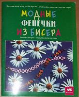 Отдается в дар Книжка-альбом