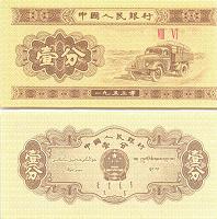 Отдается в дар Китай, 1 фэн