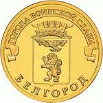 Отдается в дар Монеты 10 рублей 2011 г.