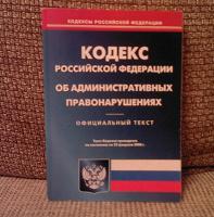 Отдается в дар Кодекс об административных правонарушениях