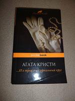 Отдается в дар Карманная книга — Агата Кристи — И в трещинах зеркальный круг