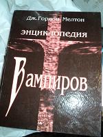 Отдается в дар вампирская книга