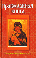 Отдается в дар Православная книга в дар.
