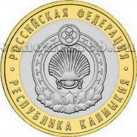 Отдается в дар 10 рублей биметалл Калмыкия