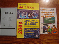 Отдается в дар Материалы для подготовки к ЕГЭ по физике
