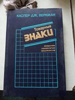 Отдается в дар Книга по патентоведению