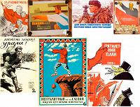 Отдается в дар Советские плакаты