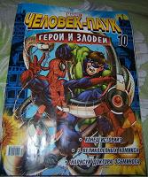 Отдается в дар Детский журнал Человек паук