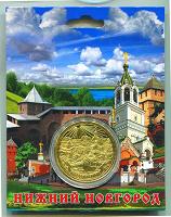 Отдается в дар Эксклюзивная коллекционная монета «Нижний Новгород»