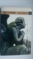 Отдается в дар Книга Дж.М.Кутзее «Осень в Петербурге»