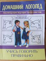 Отдается в дар книжка логопедическая