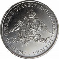 Отдается в дар Монетка двухрублёвая