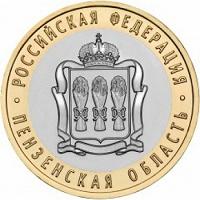 Отдается в дар 10 рублей Пензенская область